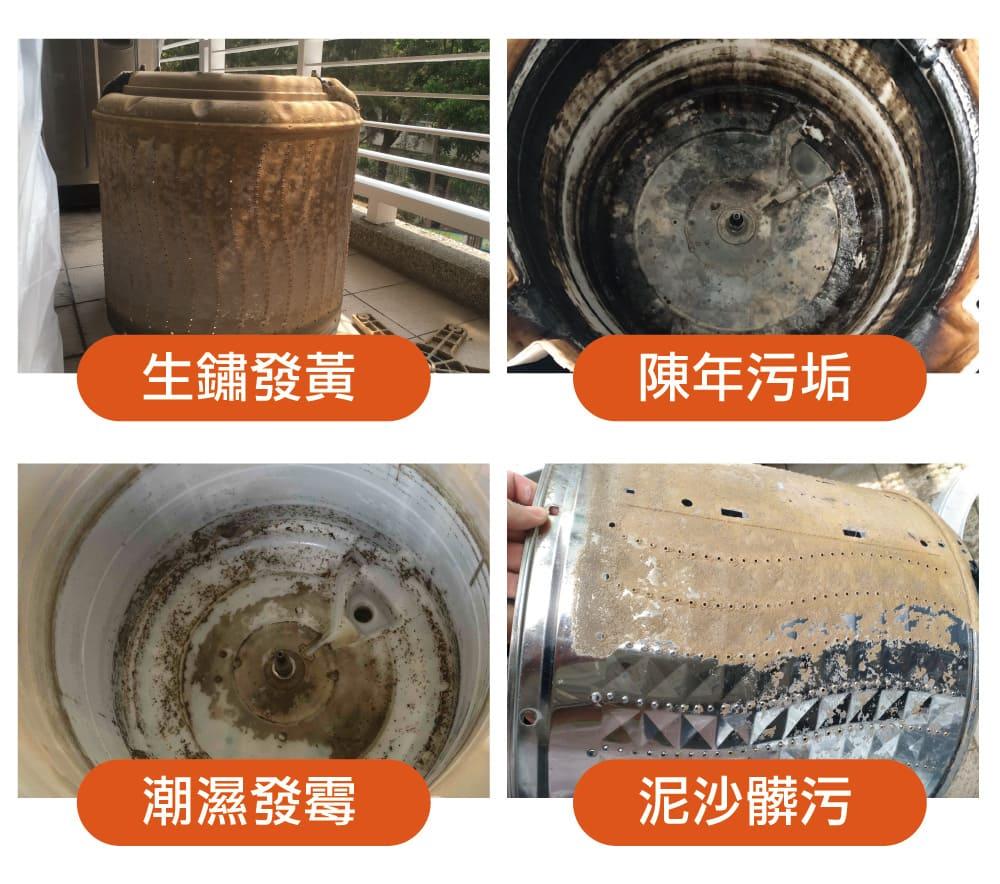 洗衣機很髒,需定期清洗洗衣機